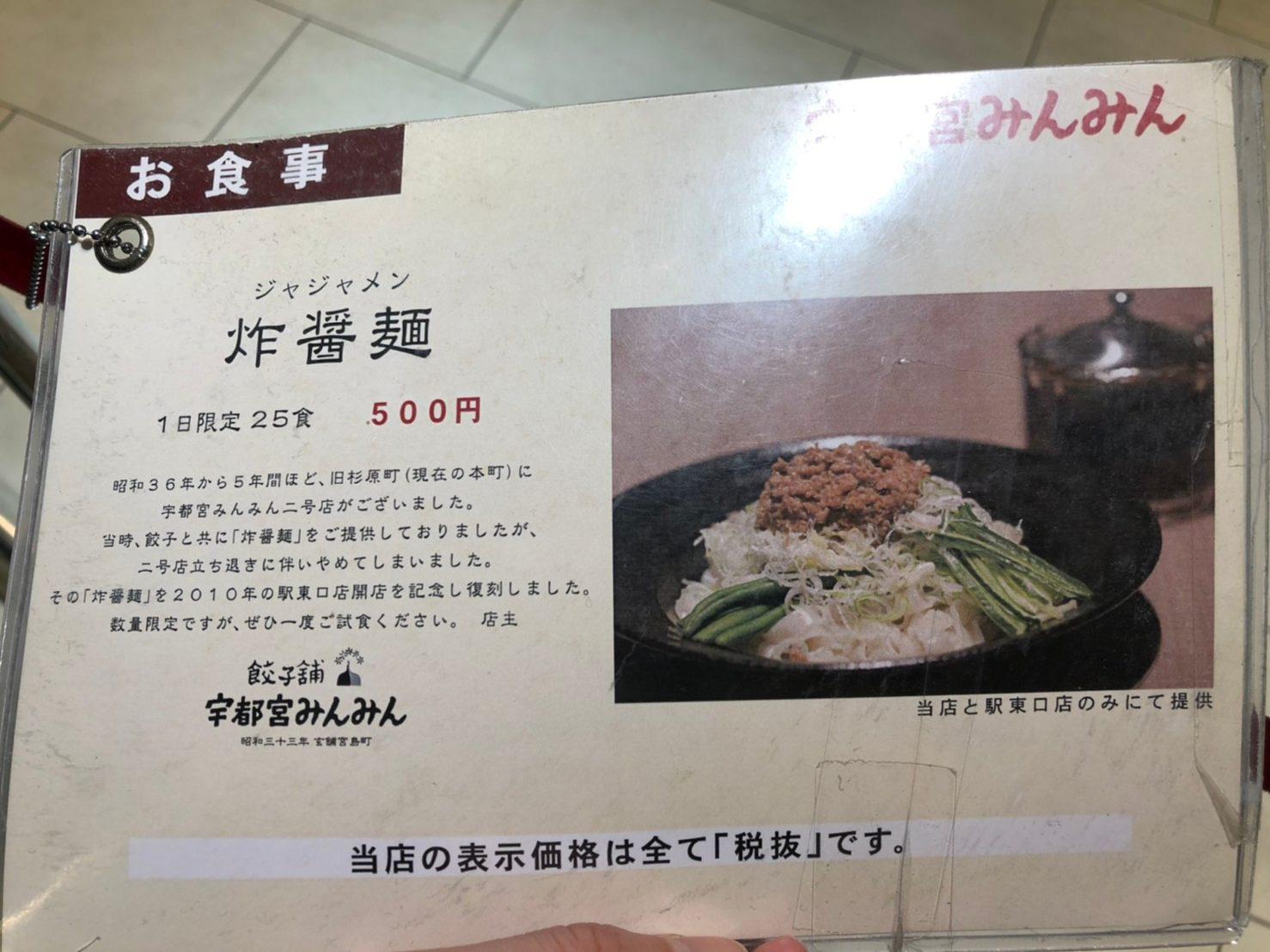 min-min menu