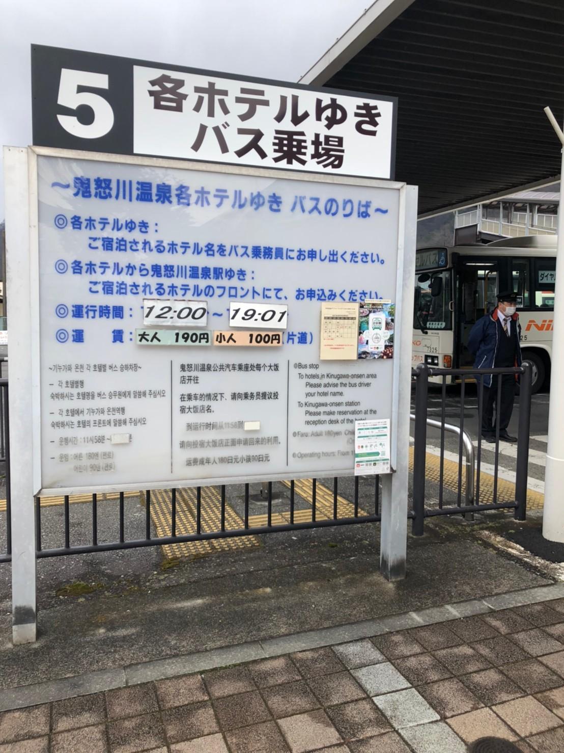 kinugawa sutation