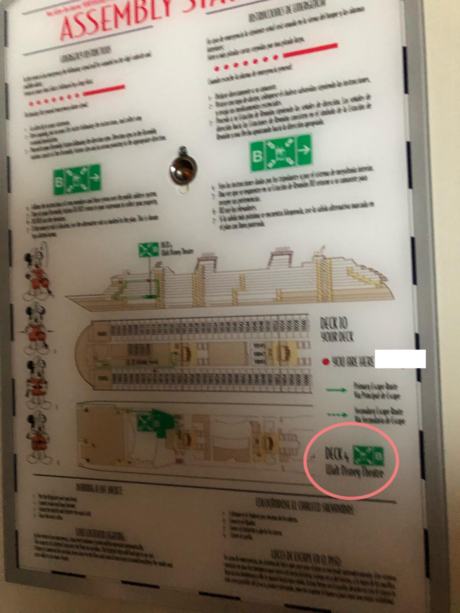 ドリーム号船内