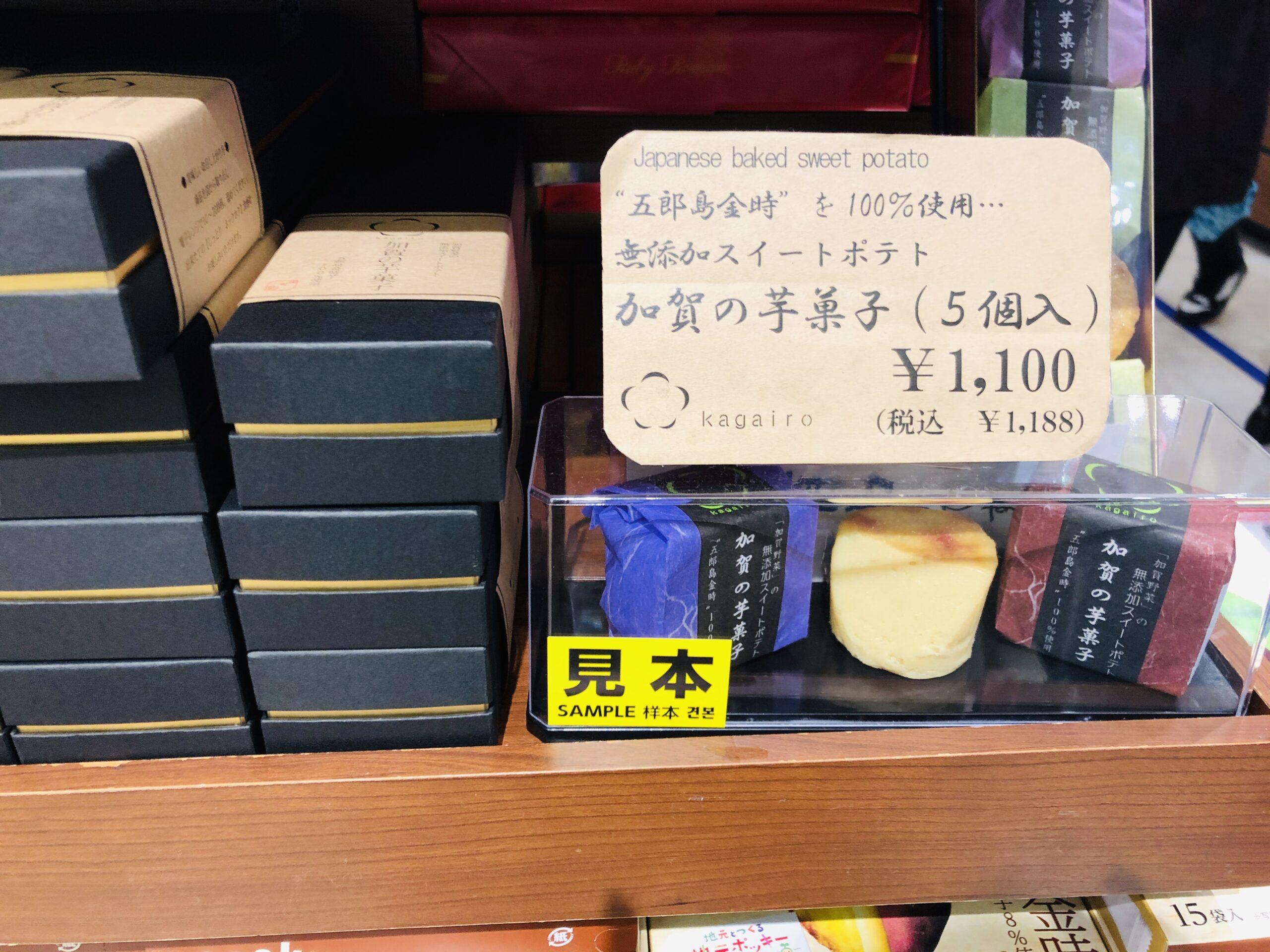 加賀の芋菓子
